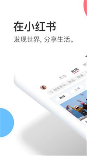 小红书苹果版下载