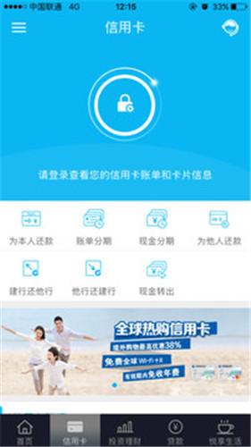 中国建设银行最新版本