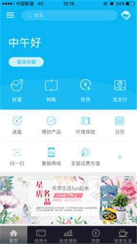 中国建设银行官网下载