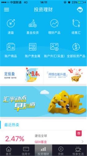 中国建设银行手机银行下载