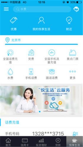 中国建设银行下载安卓最新版