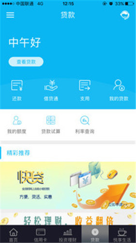 中国建设银行手机版