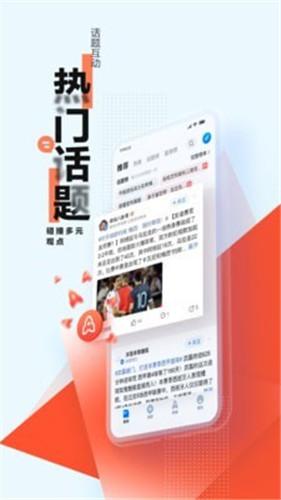 腾讯新闻手机客户端下载