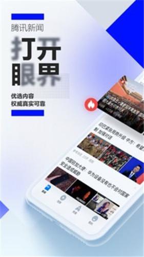 腾讯新闻极速版app下载