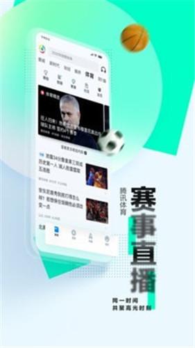 腾讯新闻极速版最新下载