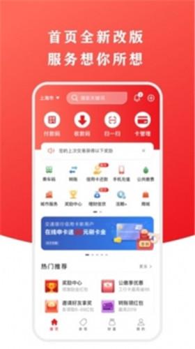 银联云闪付app下载