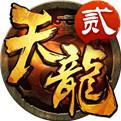 天龙3D官网畅游版