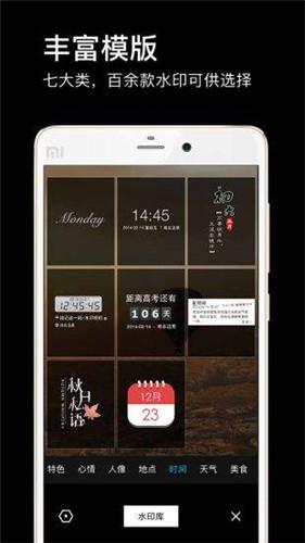 水印相机安卓版最新app下载
