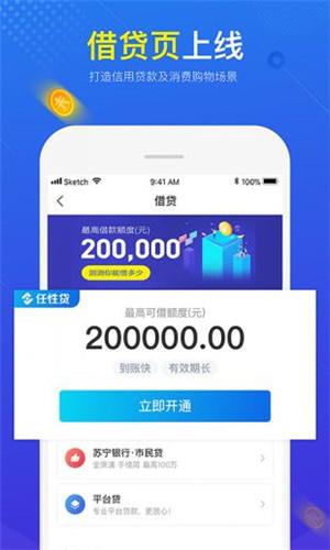 苏宁金融手机版