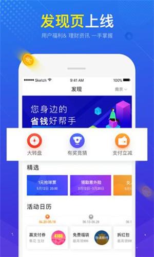 苏宁金融官方版app下载