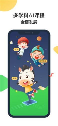 斑马AI课app官方下载