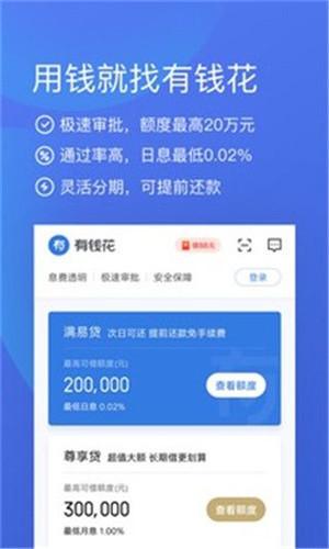 有钱花app官方下载