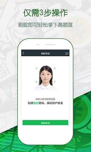 360借条app官方下载安装