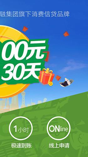 360借条最新版app下载
