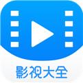 影视大全app免费下载