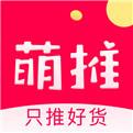 萌推app