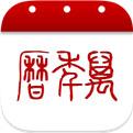 万年历app下载