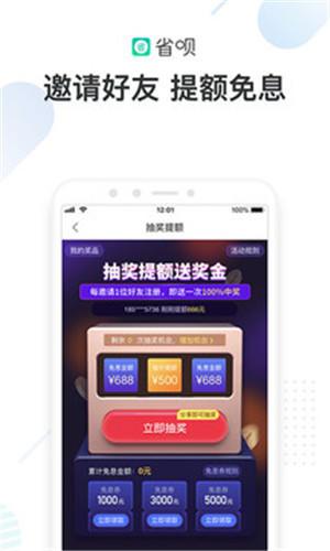 省呗app最新免费