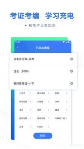 粉笔app官方版下载