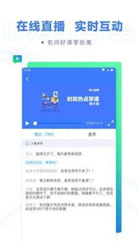 粉笔app官方下载手机版