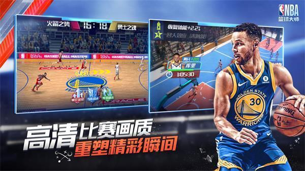 NBA篮球大师官网下载