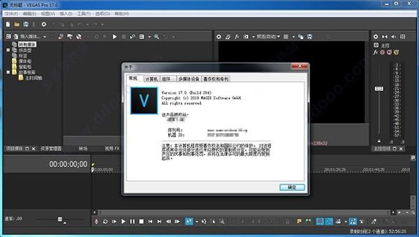 vegas pro 17中文版下载