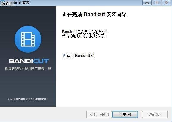 Bandicut官方版下载