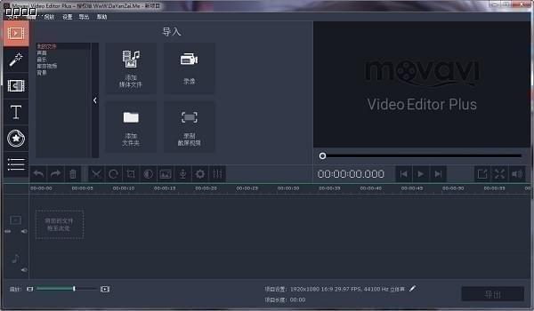 MovaviVideoEditor免费版下载