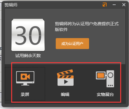 剪辑师2020精华版下载