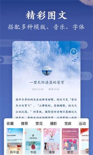 美篇安卓vip最新版下载