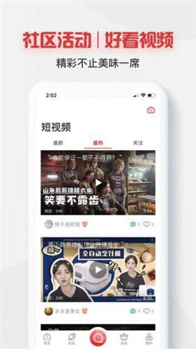 海底捞app安卓手机版下载