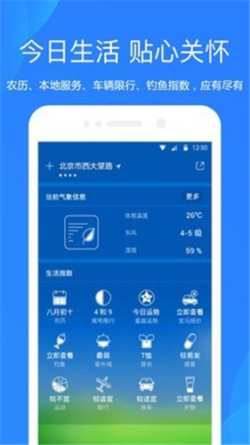 天气预报手机版2020官方下载