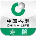 中国人寿寿险最新版