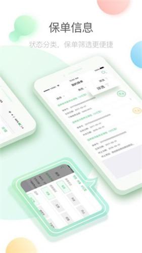中国人寿寿险app最新版本下载