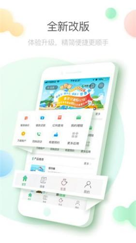 中国人寿寿险app下载安装