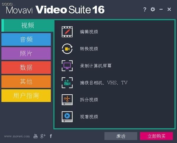 Movavi Video Suite2020免费版下载