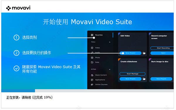 Movavi Video Suite2020中文版下载