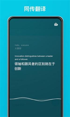 有道翻译官app免费下载