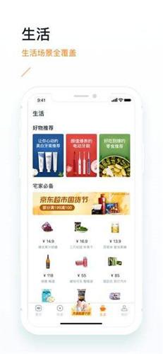 沃钱包手机版2020官方下载