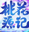 桃花源记手游下载
