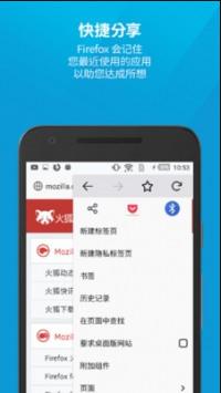 Firefox安卓国际版