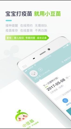 小豆苗app接种下载