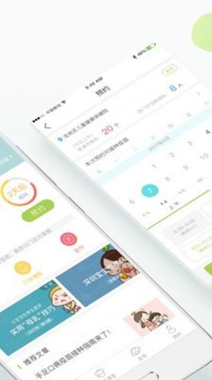 小豆苗app苹果版下载