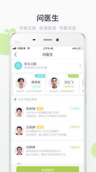 小豆苗最新安卓版App下载