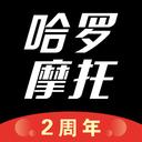 哈罗摩托app官网下载
