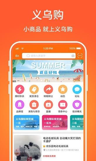 义乌购app安卓版下载