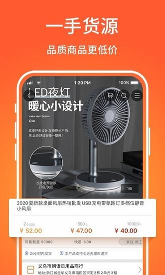 义乌购app官网版下载