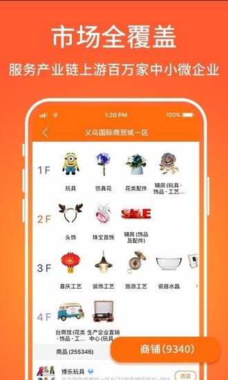 义乌购批发网站