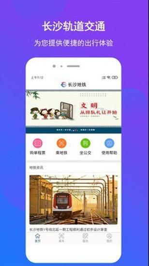 长沙地铁官方购票app下载