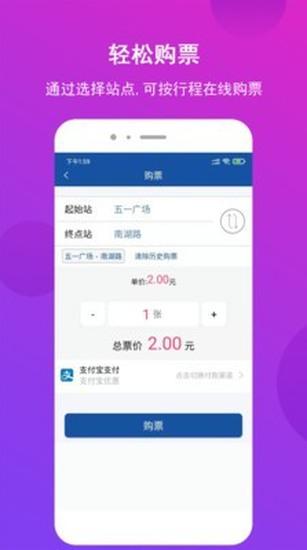 长沙地铁app下载安装